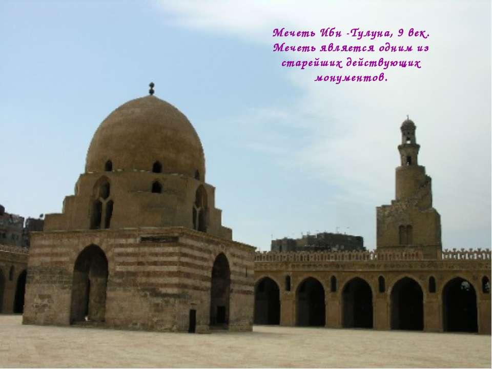 Мечеть Ибн -Тулуна, 9 век. Мечеть является одним из старейших действующих мон...