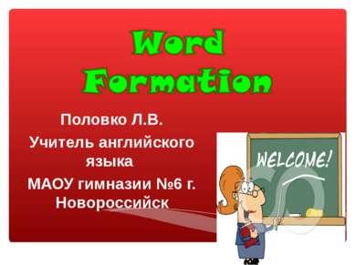 Половко Л.В. Учитель английского языка МАОУ гимназии №6 г. Новороссийск
