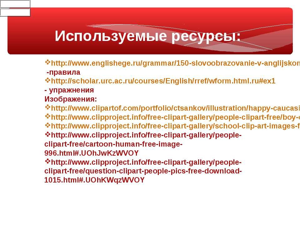 Используемые ресурсы: http://www.englishege.ru/grammar/150-slovoobrazovanie-v...