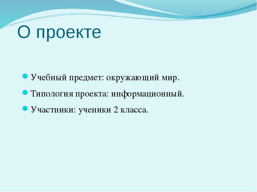 О проекте Учебный предмет: окружающий мир. Типология проекта: информационный....
