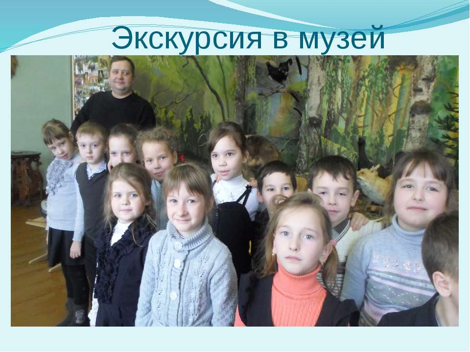 Экскурсия в музей