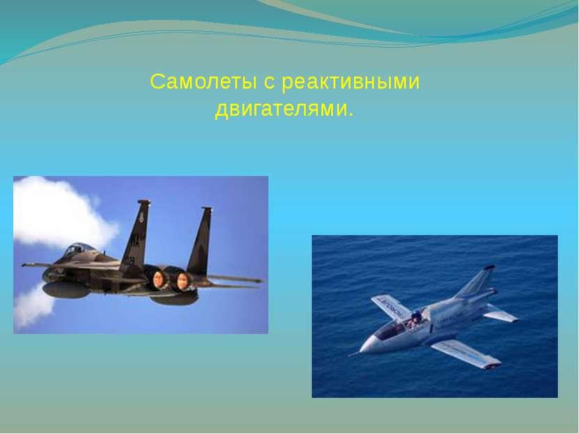 Самолеты с реактивными двигателями.
