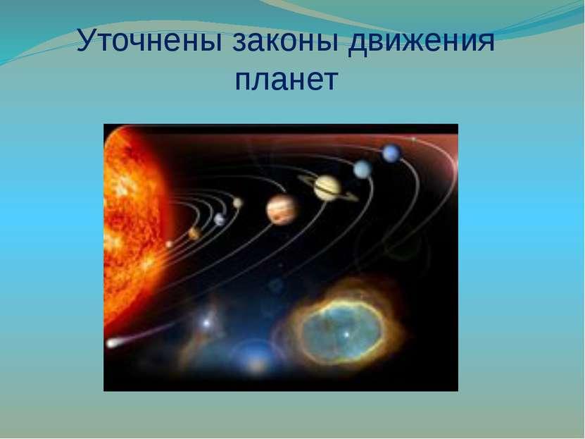Уточнены законы движения планет