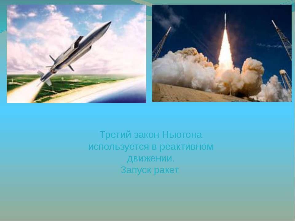 Третий закон Ньютона используется в реактивном движении. Запуск ракет