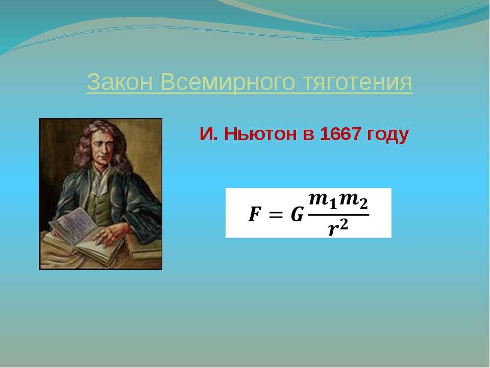 Закон Всемирного тяготения И. Ньютон в 1667 году