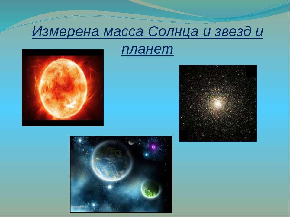 Измерена масса Солнца и звезд и планет