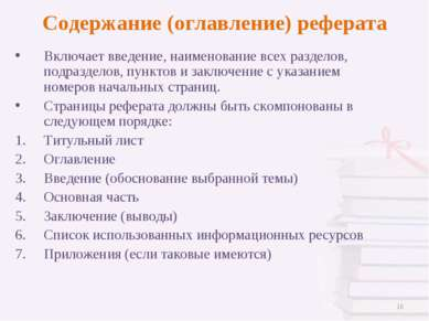 Содержание (оглавление) реферата Включает введение, наименование всех раздело...