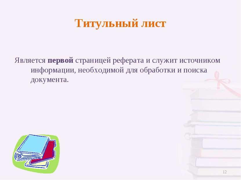 Титульный лист Является первой страницей реферата и служит источником информа...