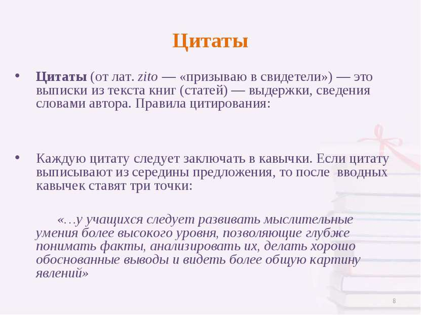 Цитаты (от лат. zito — «призываю в свидетели») — это выписки из текста книг (...