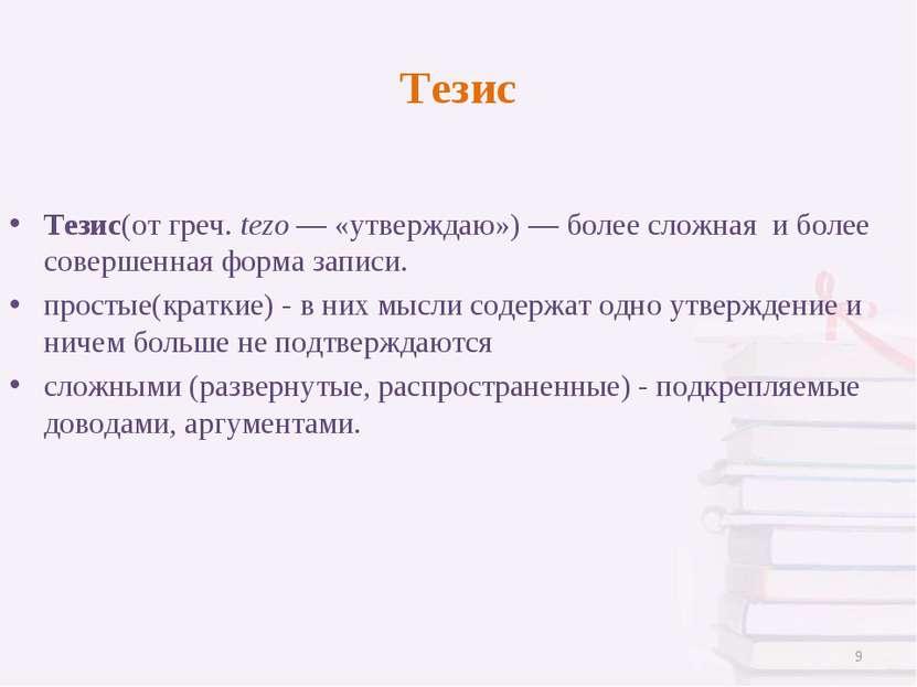 Тезис(от греч. tezo — «утверждаю») — более сложная и более совершенная форма ...