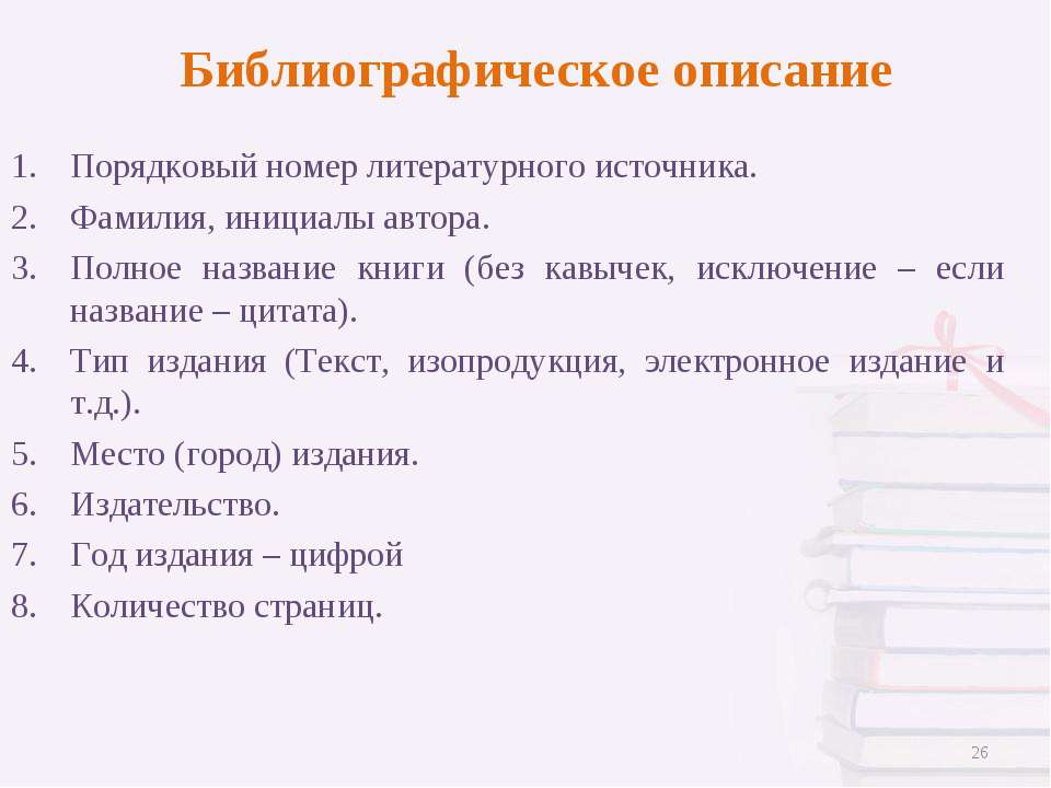 Порядковый номер литературного источника. Фамилия, инициалы автора. Полное на...