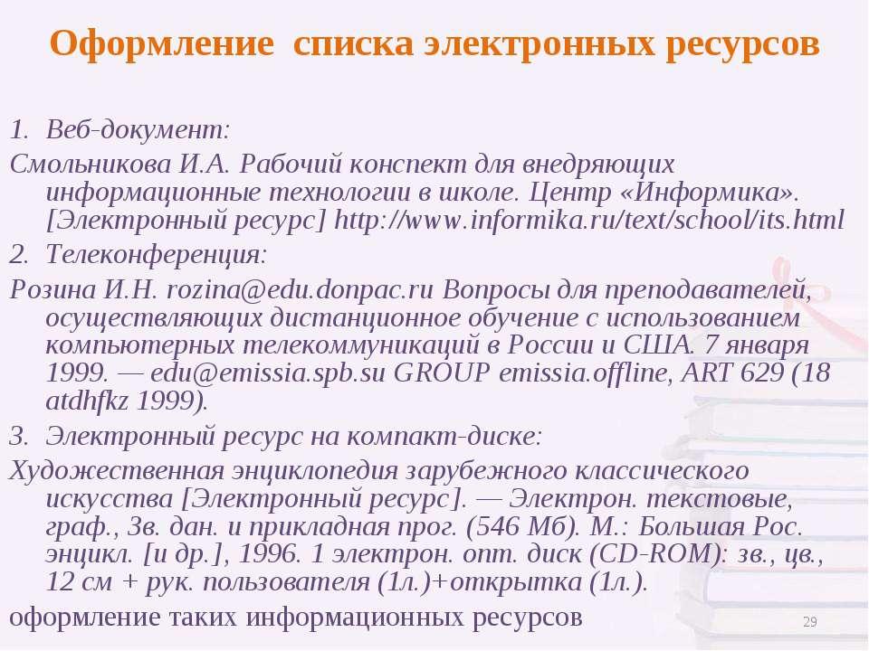 Веб-документ: Смольникова И.А. Рабочий конспект для внедряющих информационные...
