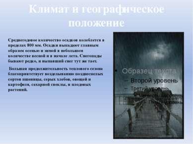 Климат и географическое положение Среднегодовое количество осадков колеблется...