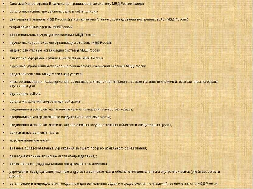 Система Министерства В единую централизованную систему МВД России входят: орг...