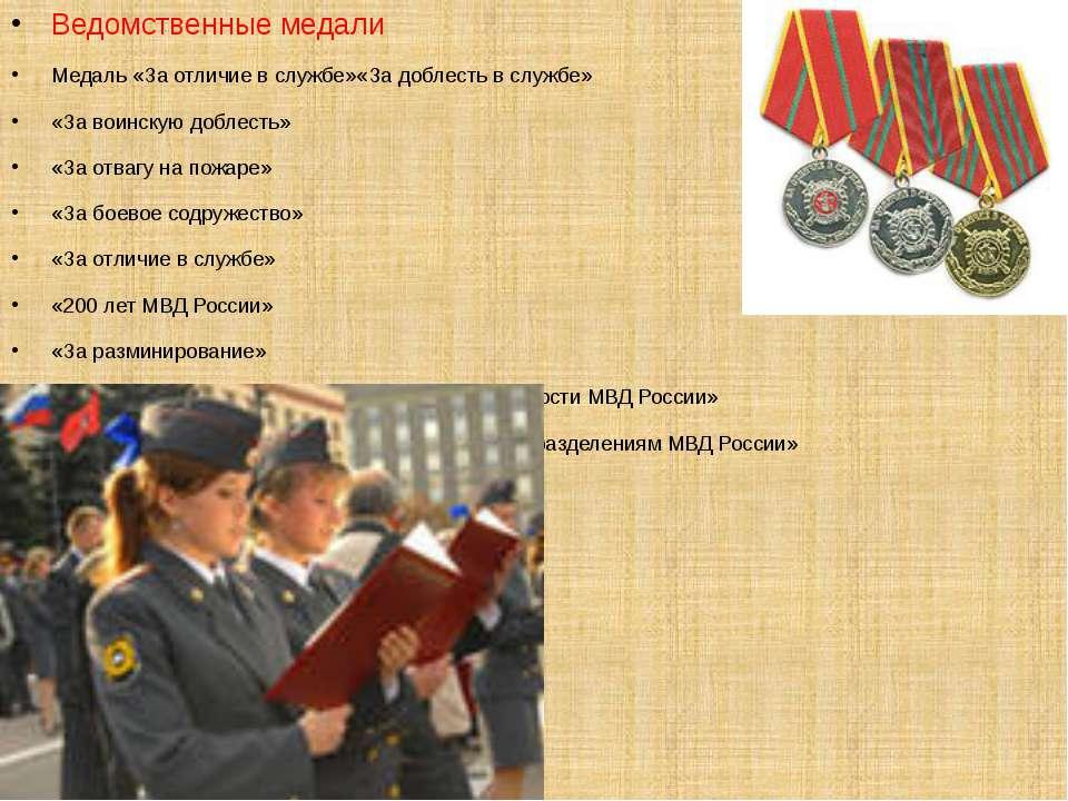 Ведомственные медали Медаль «За отличие в службе»«За доблесть в службе» «За в...