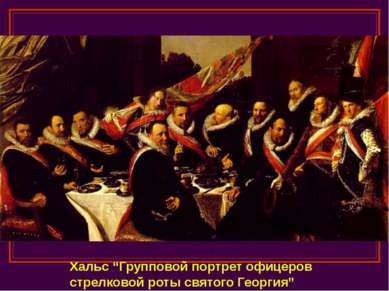 """Хальс """"Групповой портрет офицеров стрелковой роты святого Георгия"""""""