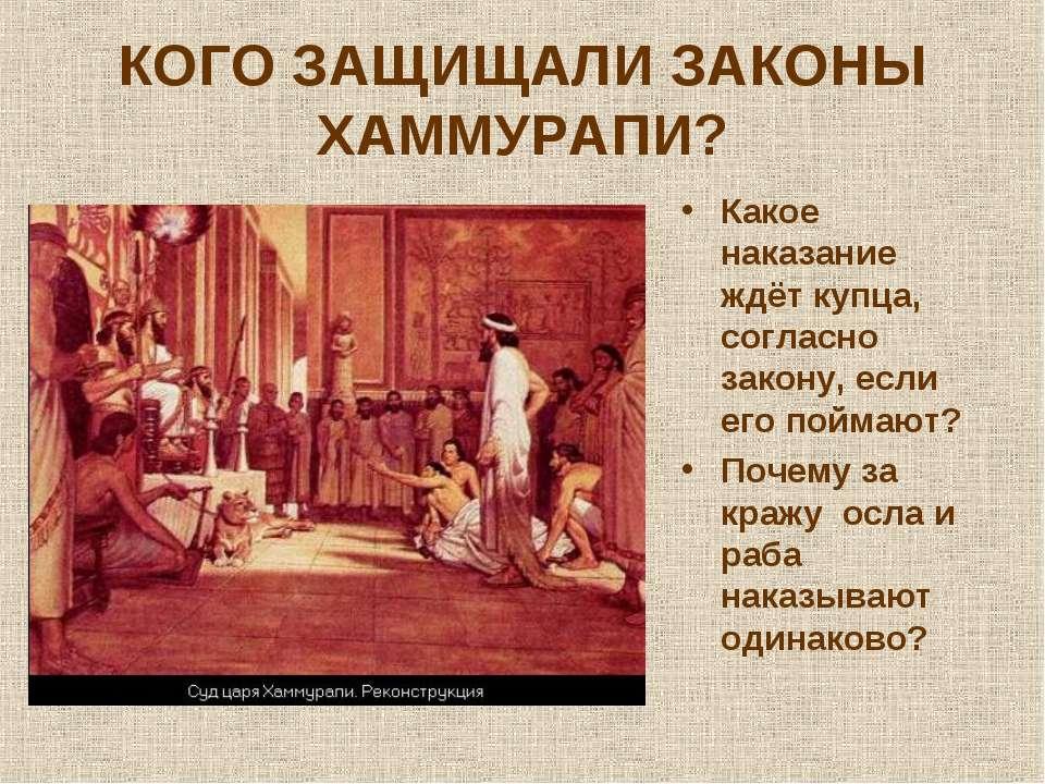 КОГО ЗАЩИЩАЛИ ЗАКОНЫ ХАММУРАПИ? Какое наказание ждёт купца, согласно закону, ...