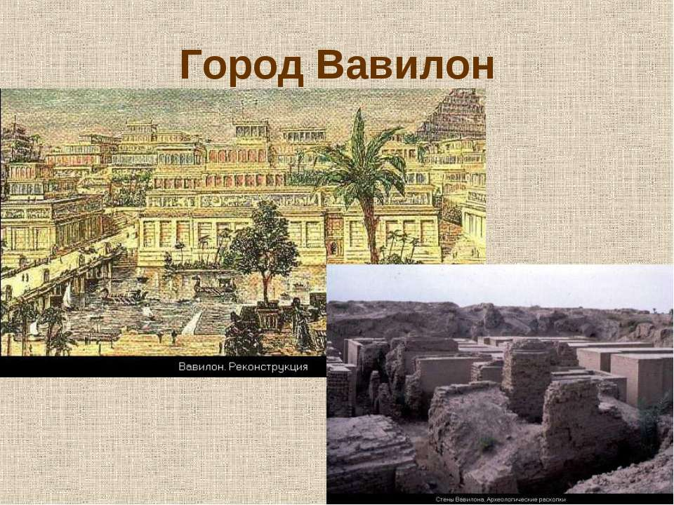 Город Вавилон