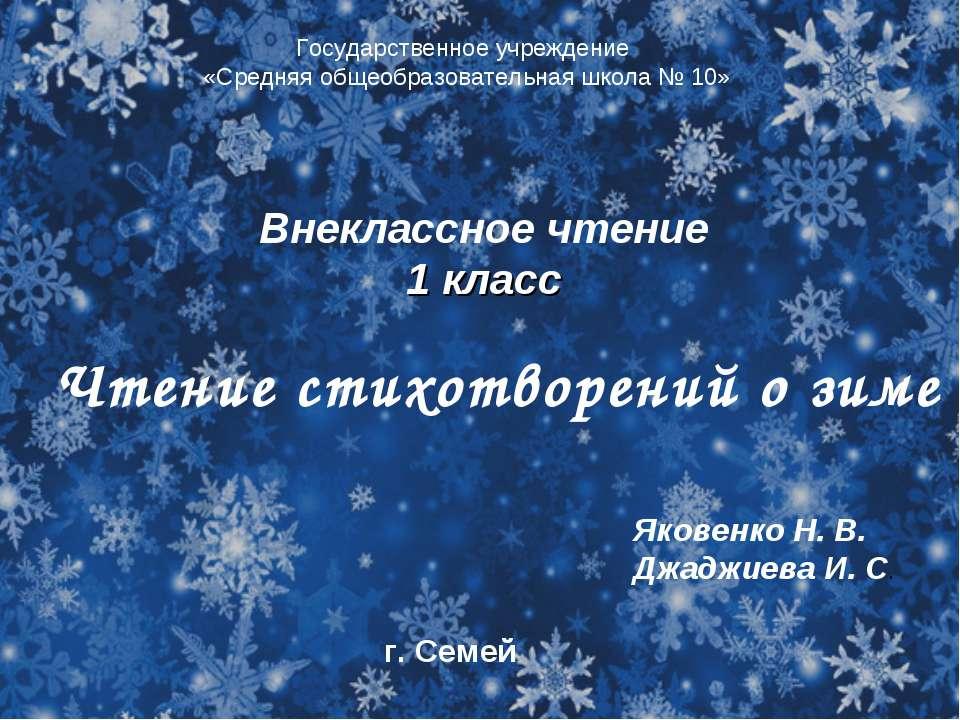 Внеклассное чтение 1 класс Чтение стихотворений о зиме Яковенко Н. В. Джаджие...