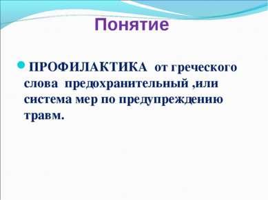 Понятие ПРОФИЛАКТИКА от греческого слова предохранительный ,или система мер п...