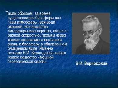 Таким образом, за время существования биосферы все газы атмосферы, вся вода о...