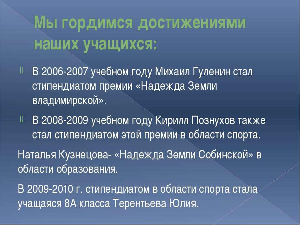 Мы гордимся достижениями наших учащихся: В 2006-2007 учебном году Михаил Гуле...