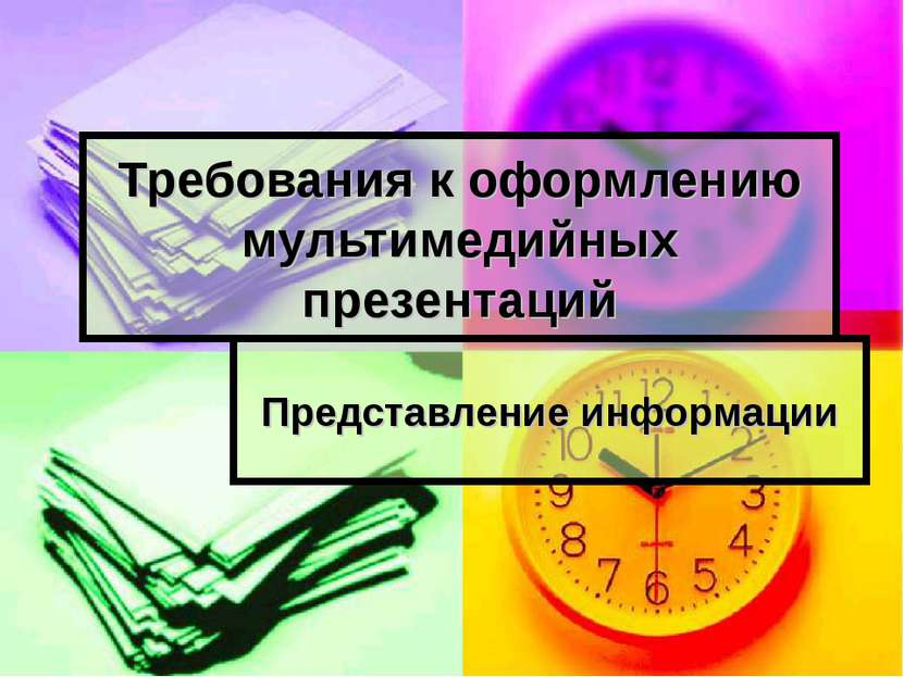 Требования к оформлению мультимедийных презентаций Представление информации