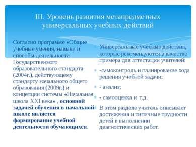 III. Уровень развития метапредметных универсальных учебных действий Согласно ...