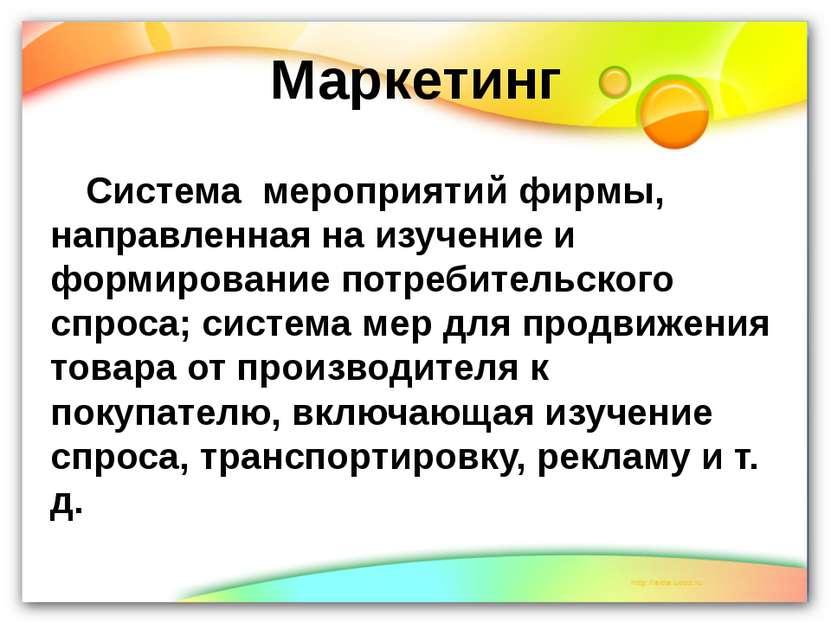 Маркетинг Система мероприятий фирмы, направленная на изучение и формирование ...