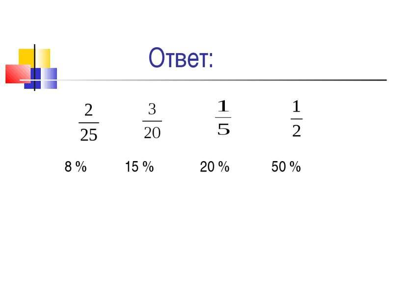 Ответ: 8 % 15 % 20 % 50 %