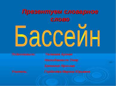 Презентуем словарное слово Подготовили: Телегаев Артем Наскидашвили Омар Евтю...