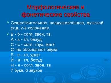 Морфологические и фонетические свойства Существительное, неодушевлённое, мужс...
