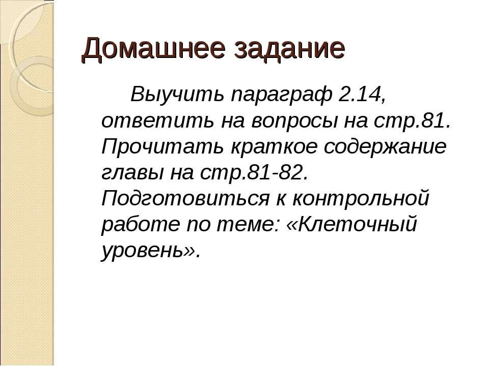 Домашнее задание Выучить параграф 2.14, ответить на вопросы на стр.81. Прочит...