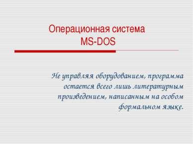 Операционная система MS-DOS Не управляя оборудованием, программа остается все...