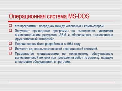 Операционная система MS-DOS это программа – посредник между человеком и компь...