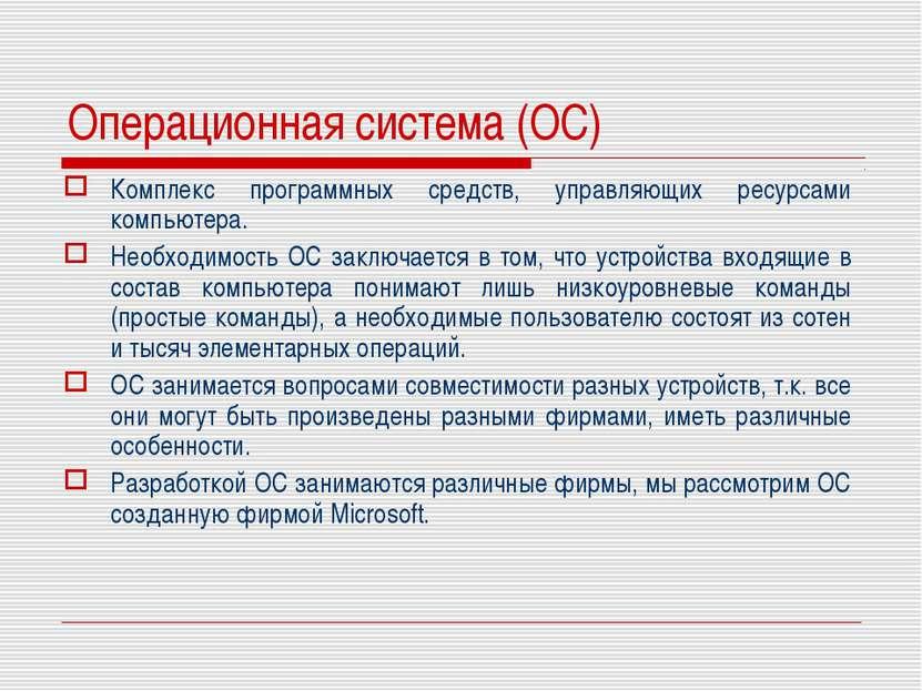 Операционная система (ОС) Комплекс программных средств, управляющих ресурсами...