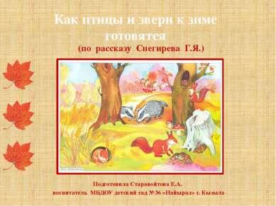 Подготовила Старавойтова Е.А. воспитатель МБДОУ детский сад №36 «Найырал» г. ...