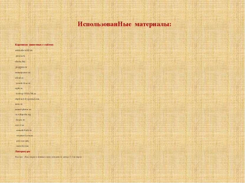 ИспользованНые материалы: Картинки животных с сайтов: animals-wild.ru proza.r...