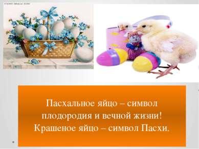 Пасхальное яйцо – символ плодородия и вечной жизни! Крашеное яйцо – символ Па...