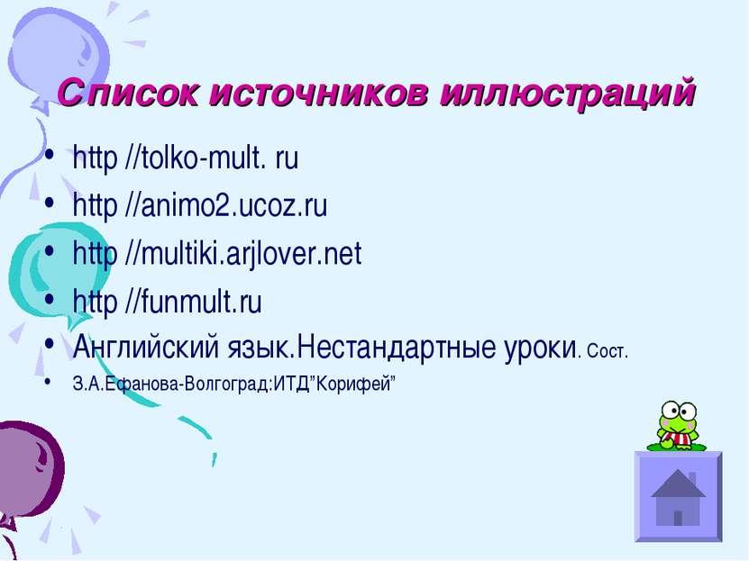 Список источников иллюстраций http //tolko-mult. ru http //animo2.ucoz.ru htt...