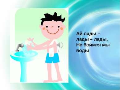 Ай лады – лады – лады, Не боимся мы воды