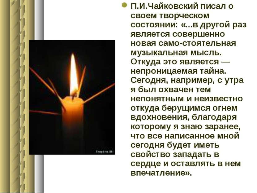 П.И.Чайковский писал о своем творческом состоянии: «...в другой раз является ...