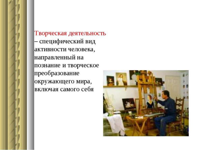 Творческая деятельность – специфический вид активности человека, направленный...