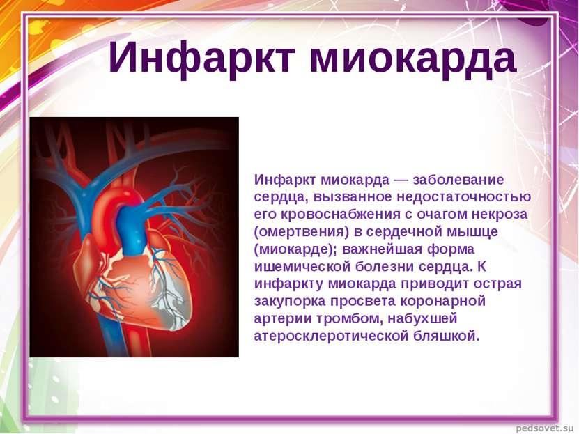 Инфаркт миокарда — заболевание сердца, вызванное недостаточностью его кровосн...