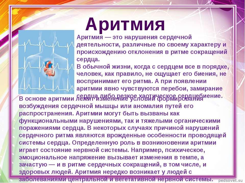 Аритмия Аритмия — это нарушения сердечной деятельности, различные по своему х...