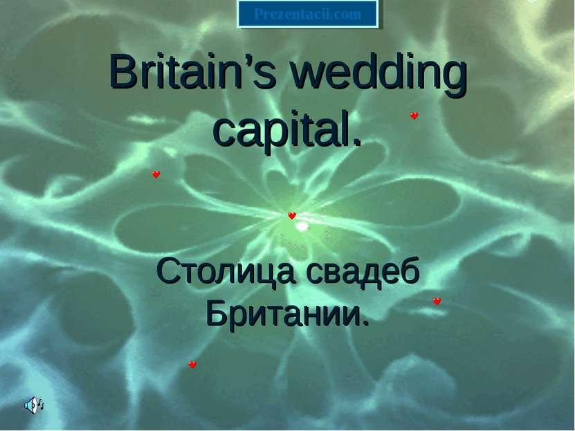 Britain's wedding capital. Столица свадеб Британии. Prezentacii.com
