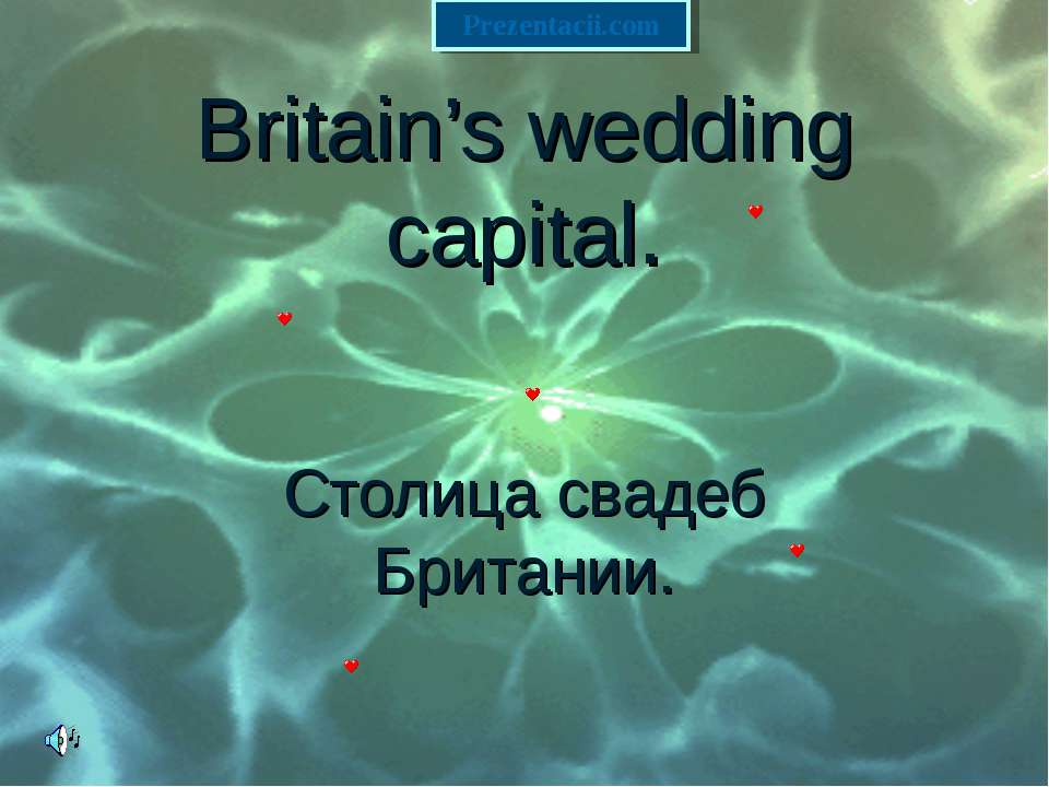 Britain's wedding capital. Столица свадеб Британии.