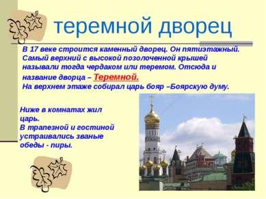 http://upload.wikimedia.org/wikipedia/commons/thumb/b/b6/Vodovzvodnaya_Tower....