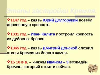 Дмитрий Донской перестал платить дань Орде. В 1380 году разгромил Мамая на Ку...