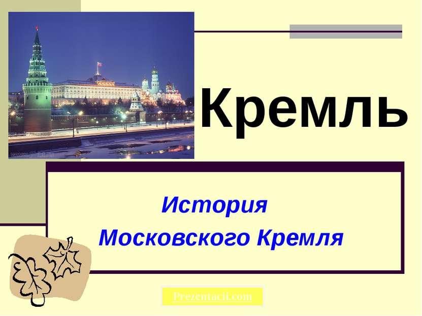 Москва На окраине Владимиро – Суздальской земли возникло небольшое поселение ...